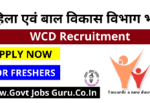 WCD Recruitment - Govt Jobs Guru